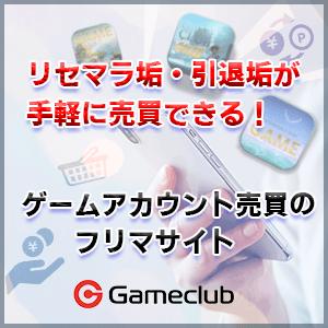 ゲームアカウントのフリマサイトならゲームクラブ