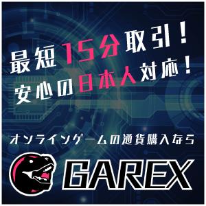 最短15分取引!安心の日本人対応!オンラインゲーム通貨の購入ならGAREX