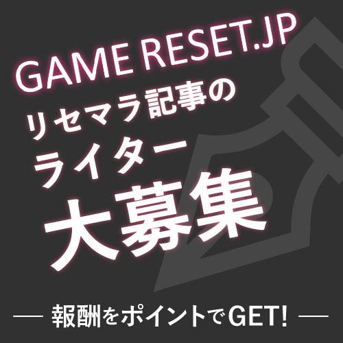 ゲームリセットはRMTとゲームトレードの困ったをサポートする総合サイトです。リセマラ記事のライター様も募集中。