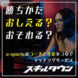 eスポーツのコーチと生徒をつなぐコーチングサービス「スキルタウン」が登場!