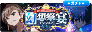 1stAnniversary幻想祭宴