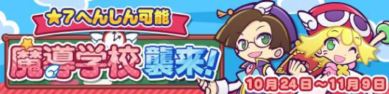 ぷよぷよクエスト-7.5周年10