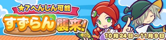 ぷよぷよクエスト-7.5周年11