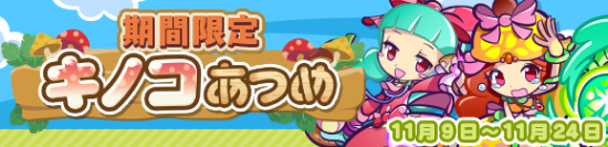ぷよぷよクエスト-7.5周年13