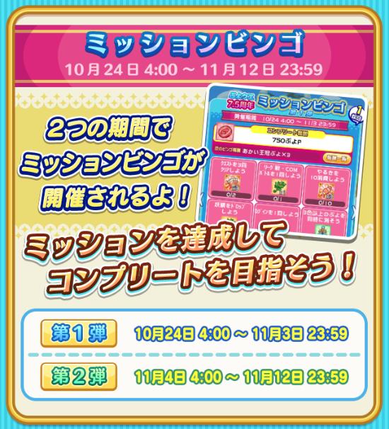 ぷよぷよクエスト-7.5周年6