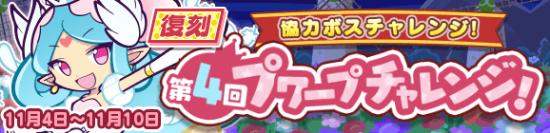 ぷよぷよクエスト-7.5周年9