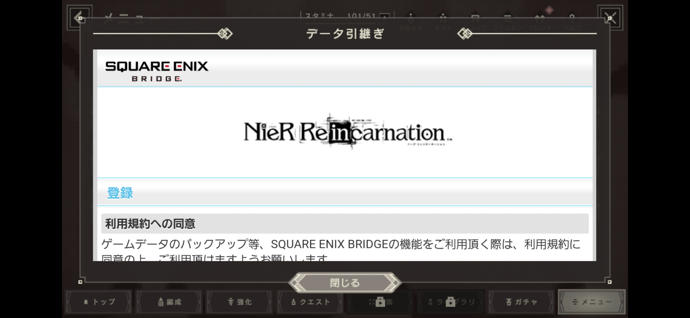 Screenshot_20210218-172741_NieR